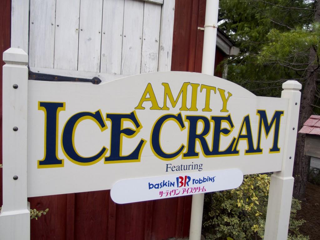 アミティ・アイスクリーム