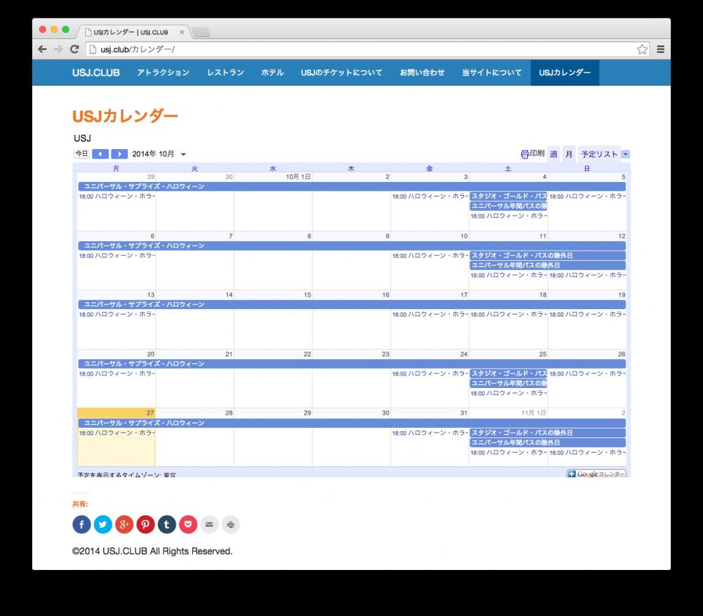 USJカレンダー